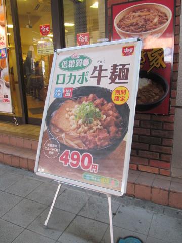 すき家店前のロカボ牛麺ポスター