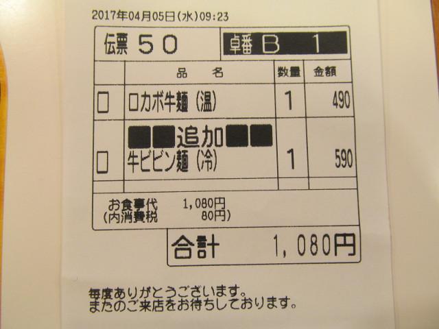 すき家ロカボ麺2杯の伝票20170405