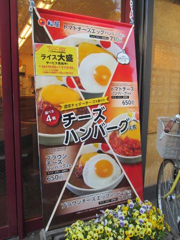 松屋店外の選べる4種のチーズハンバーグ定食タペストリー20170425午後