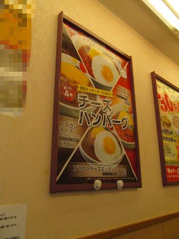 松屋店内の選べる4種チーズハンバーグ定食ポスター20170425