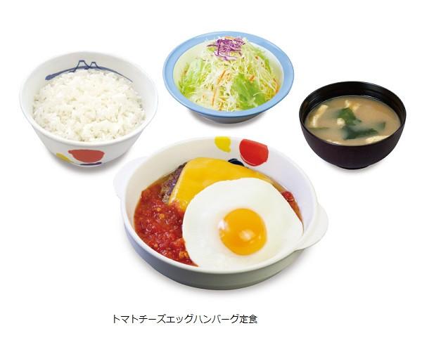 松屋トマトチーズエッグハンバーグ定食商品画像20170420