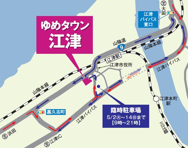 ゆめタウン江津地図20170427
