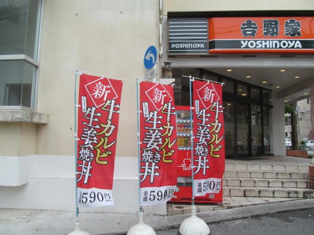 吉野家店外の牛カルビ生姜焼き丼ののぼり20170428