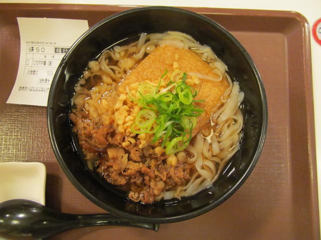 すき家ロカボ牛麺を真上から
