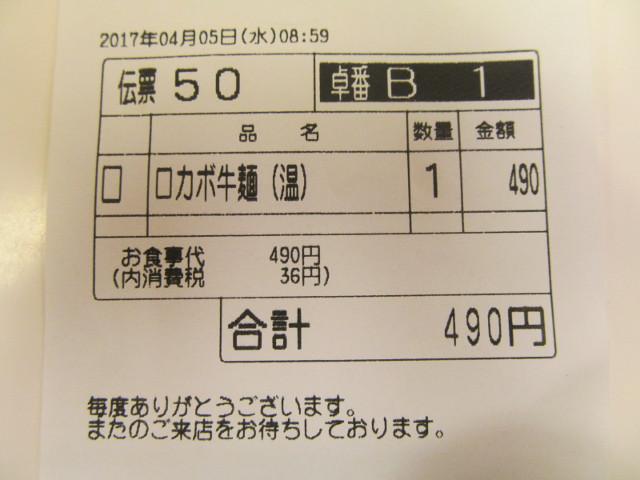 すき家ロカボ牛麺の伝票