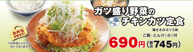 かつやガツ盛り野菜のチキンカツ定食ポスター画像切り抜き640_20170417