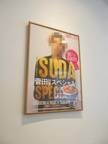 吉野家店内の菅田スペシャルポスター寄り