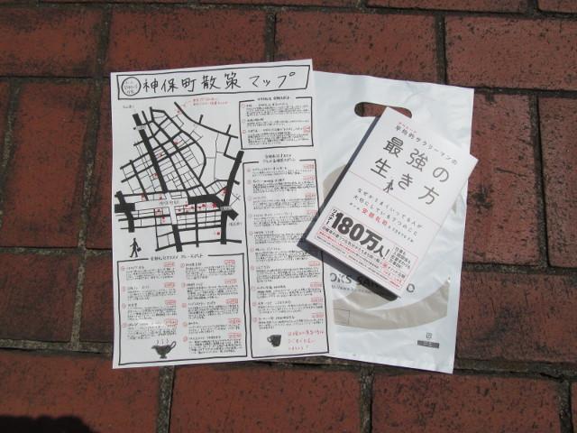 安部礼司本と神保町散策マップ20170416