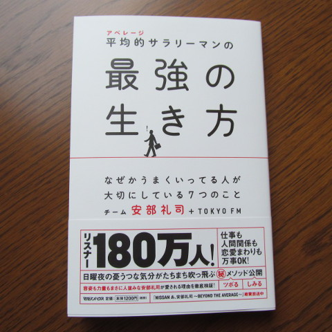 安部礼司の直接お渡し会IN神保町三省堂書店サムネイル