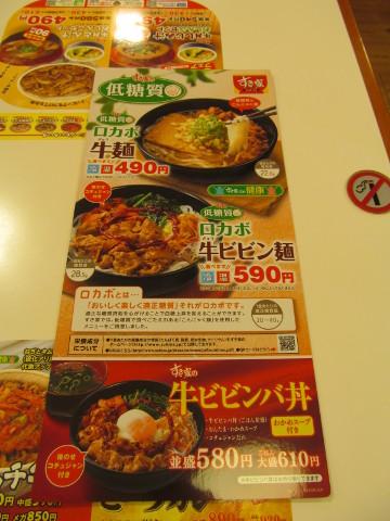 すき家店内のロカボ牛麺独立ペラメニュー