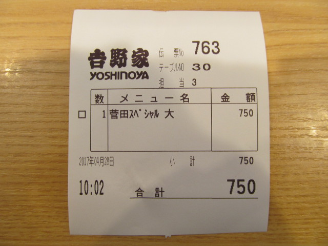 吉野家菅田将暉スペシャル大盛の伝票