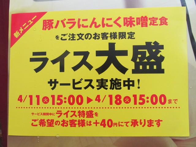 松屋豚バラにんにく味噌定食ライス大盛無料サービスの貼紙