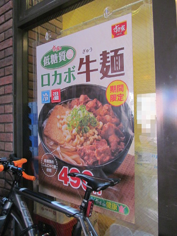 すき家店外ガラスのロカボ牛麺ポスター