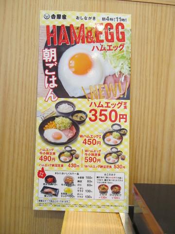 吉野家店内のハムエッグ定食の独立ペラメニュー20170428