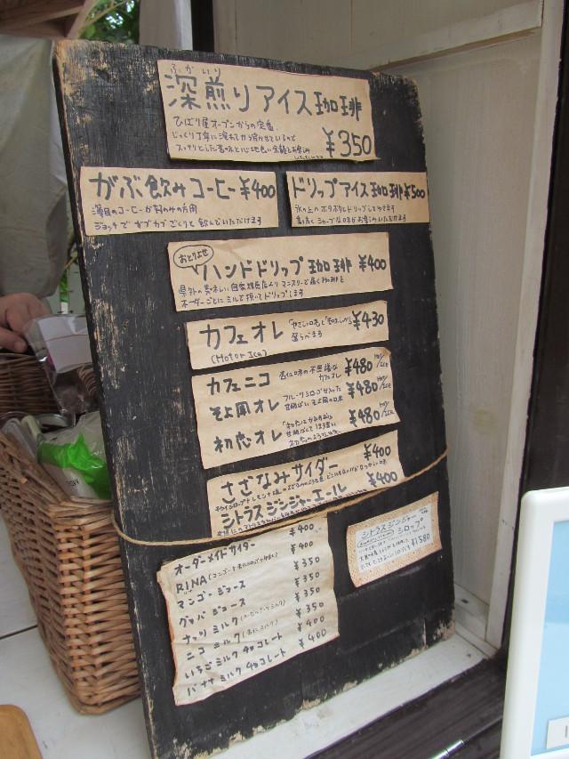 珈琲屋台ひばり屋レギュラーメニュー20170427