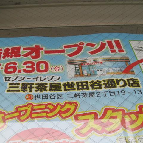 セブンイレブン三軒茶屋世田谷通り店オープン予告サムネイル