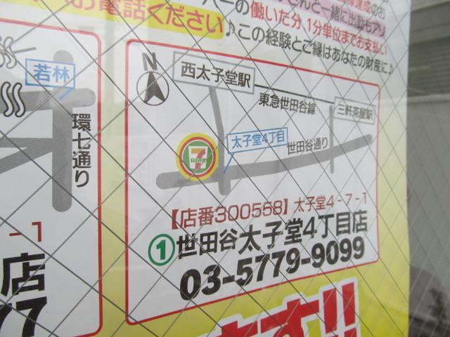 セブンイレブン世田谷太子堂4丁目店地図20170401