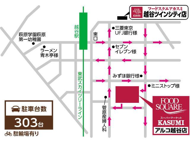 フードスクエアカスミアルコ越谷店地図20170421