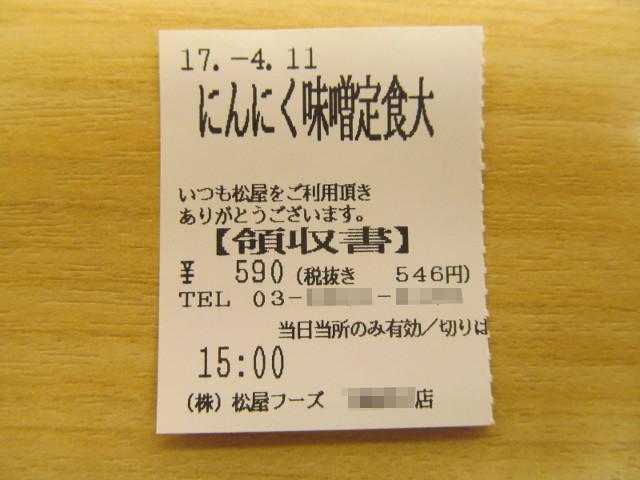 松屋豚バラにんにく味噌定食ライス大盛無料の食券の半券