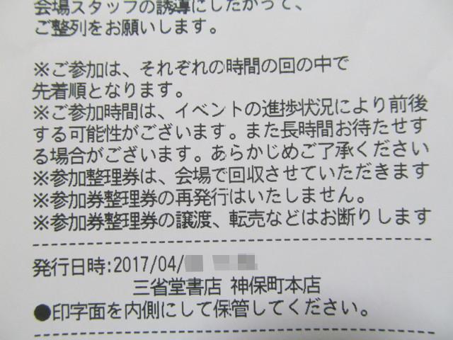 安部礼司書籍お渡し会参加整理券下寄り20170416