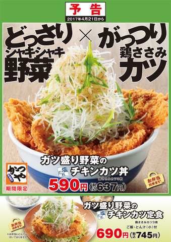 かつやガツ盛り野菜のチキンカツ丼and定食販売開始予告ポスター画像480_20170417