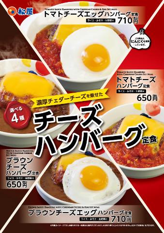 松屋選べる4種のチーズハンバーグ定食ポスター画像20170420