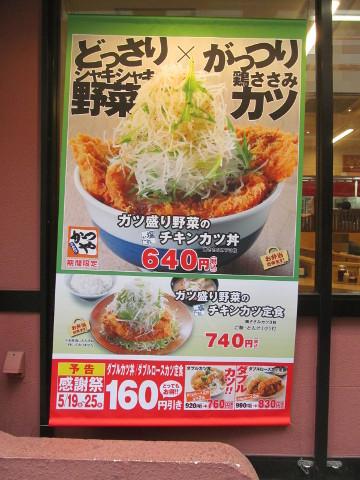 かつや店外のガツ盛り野菜チキンカツ丼タペストリー