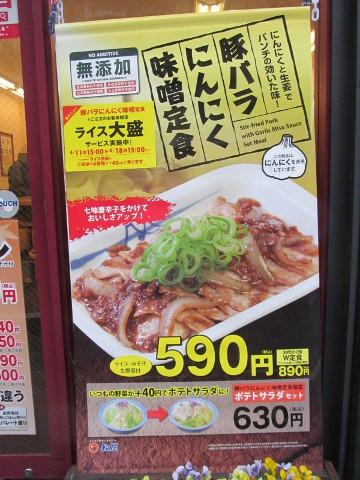 松屋店外の豚バラにんにく味噌定食タペストリー