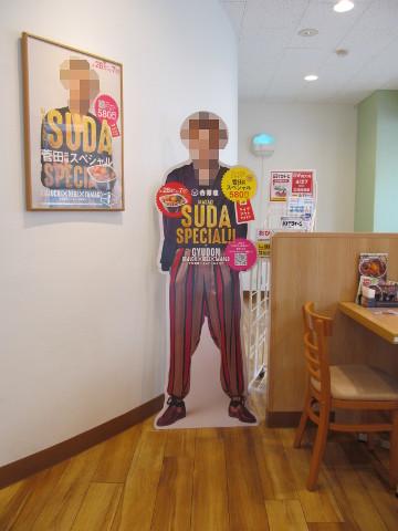 吉野家店内の菅田スペシャルポスターと立て看板寄り