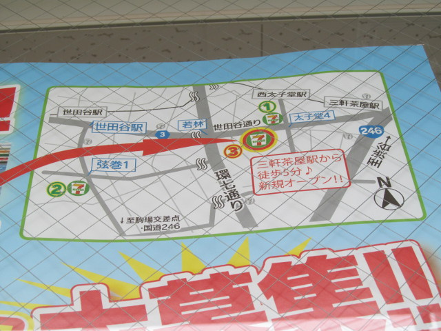 セブンイレブン三軒茶屋世田谷通り店地図20170401