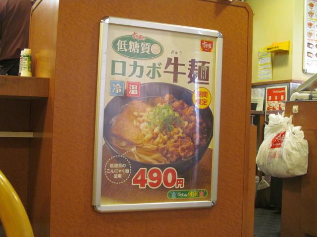 すき家店内のロカボ牛麺ポスター