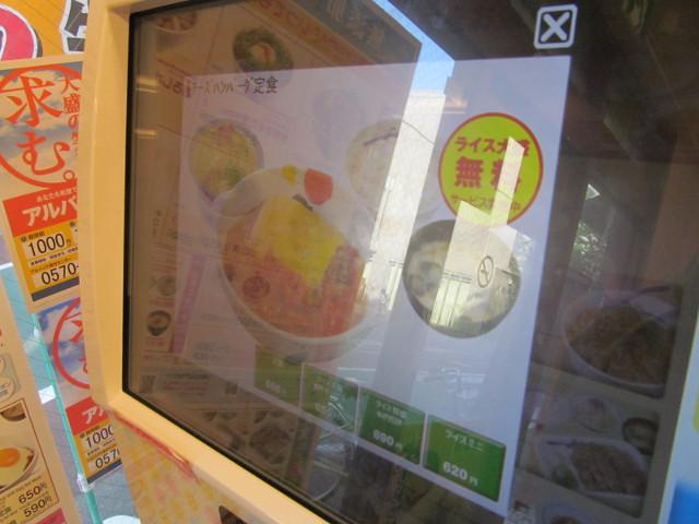 松屋券売機のトマトチーズハンバーグ定食ライス選択画面