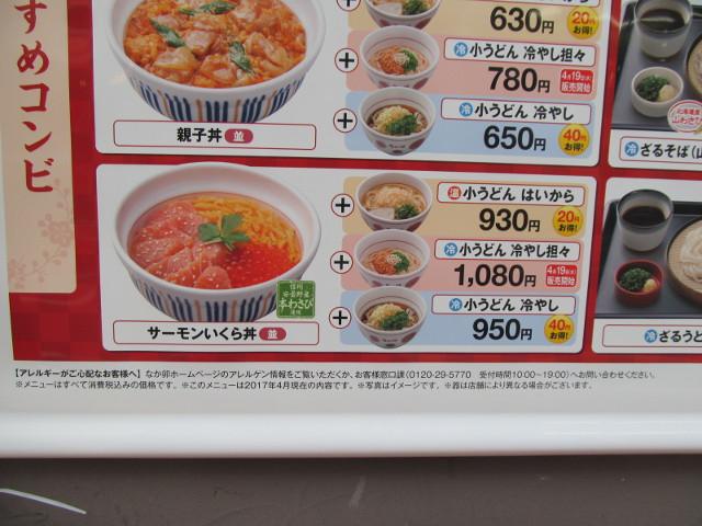 なか卯店外タペストリーのサーモンいくら丼おすすめコンビ