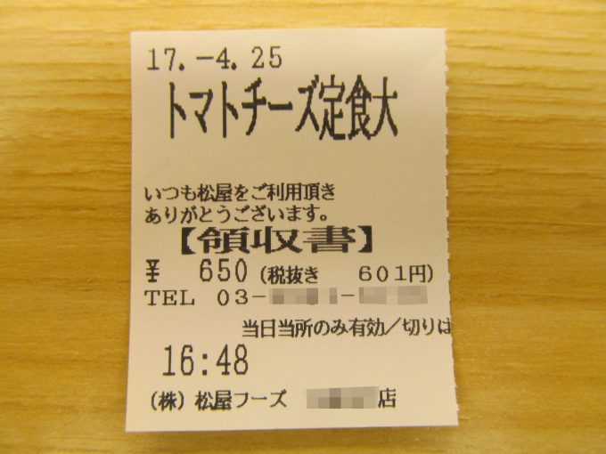 松屋トマトチーズハンバーグ定食大盛食券の半券