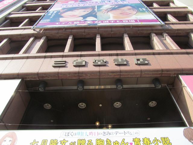 三省堂書店神保町本店を正面から見上げる20170416