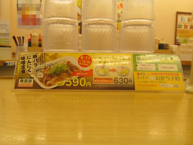 松屋カウンター上の豚バラにんにく味噌定食POP
