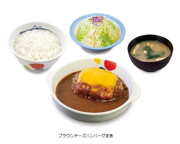 松屋ブラウンチーズハンバーグ定食商品画像20170420