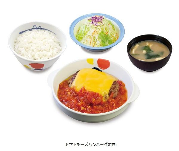 松屋トマトチーズハンバーグ定食商品画像20170420