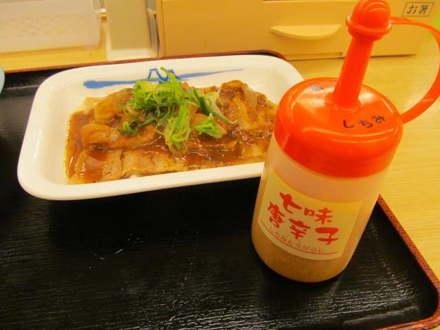 松屋豚バラにんにく味噌定食と七味唐辛子