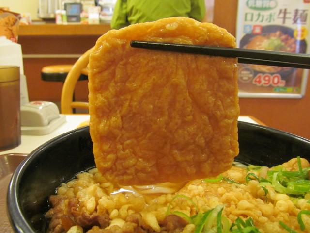すき家ロカボ牛麺の油揚げ持ち上げ