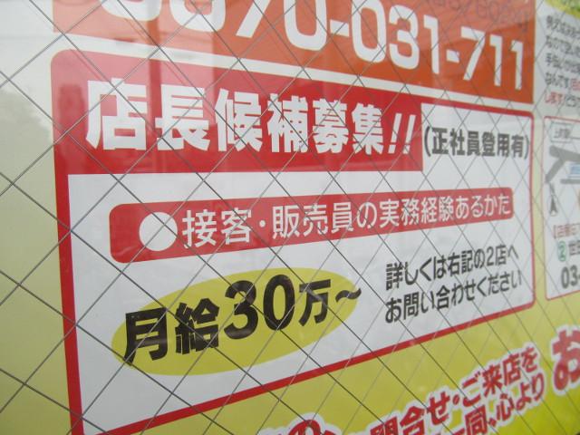 セブンイレブン三軒茶屋世田谷通り店店長候補募集20170401