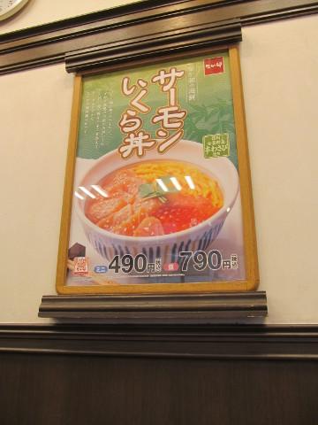 なか卯店内のサーモンいくら丼ポスター