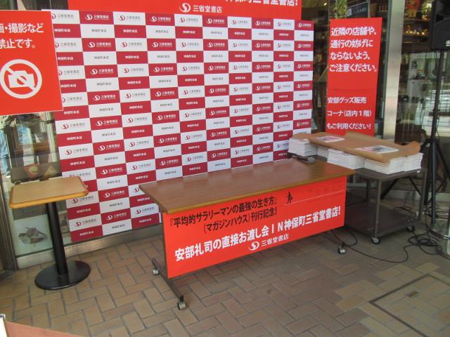 安部礼司の直接お渡し会IN神保町三省堂書店の会場3