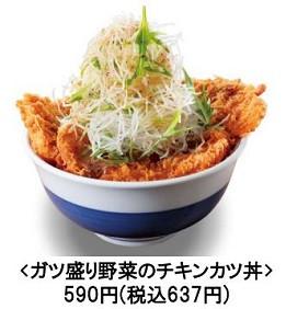 かつやガツ盛り野菜のチキンカツ丼商品画像20170418