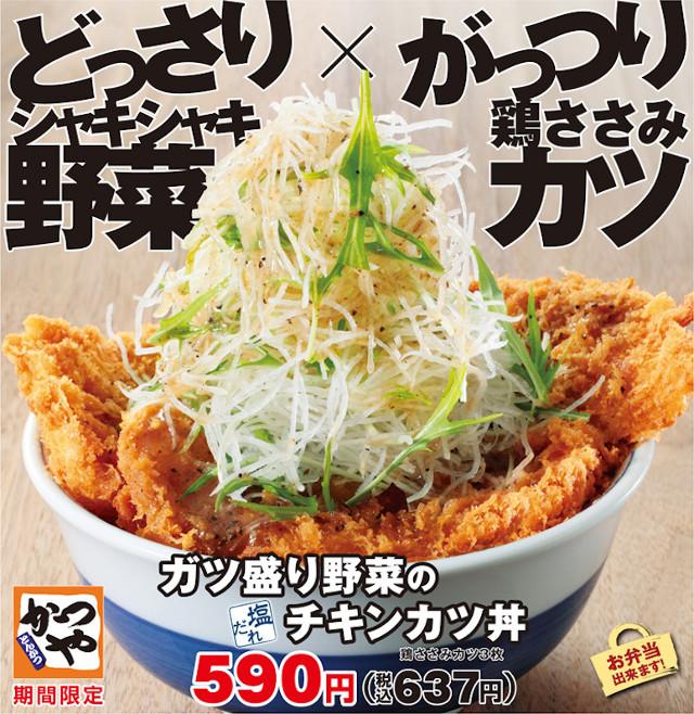 かつやガツ盛り野菜のチキンカツ丼ポスター画像切り抜き640_20170417