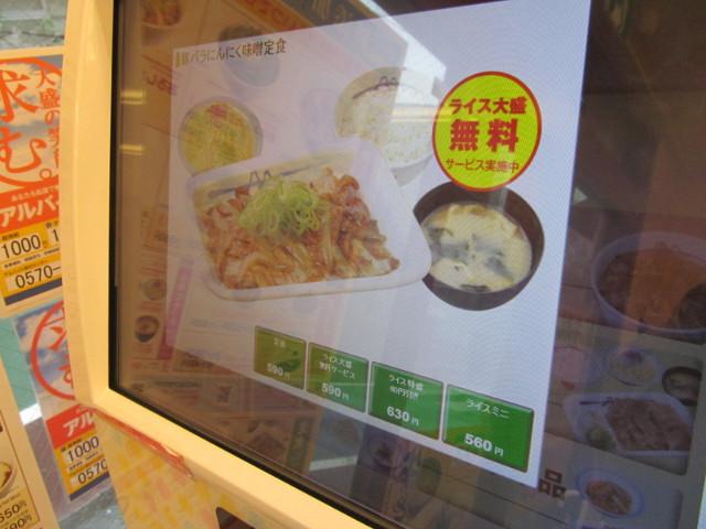 松屋券売機の豚バラにんにく味噌定食ライス選択画面