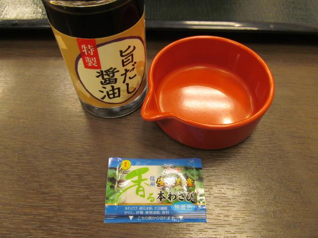 なか卯の醤油とわさび20170405