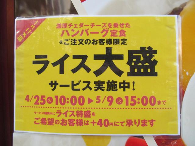 松屋濃厚チェダーを乗せたハンバーグ定食ライス大盛無料の貼紙20170425午後