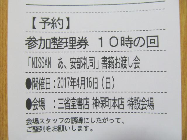 安部礼司書籍お渡し会参加整理券上寄り20170416