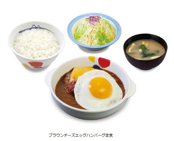 松屋ブラウンチーズエッグハンバーグ定食商品画像20170420